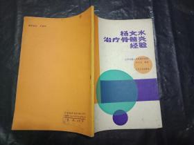 中医类:<杨文水治疗骨髓炎经验>----私藏9品如图