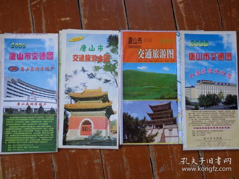 套图—4种不同样的唐山地图 2001、06、08、2011年