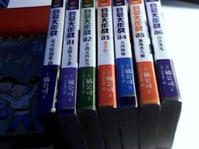 约会大作战 0一6册共7本合售 32开本