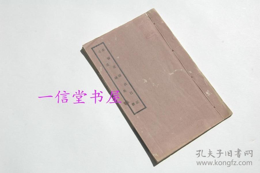 《多尔衮摄政日记 司道职名册》1册全  民国22年 初版   线装铅印本