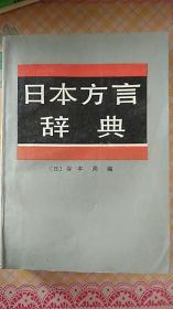 日本方言辞典