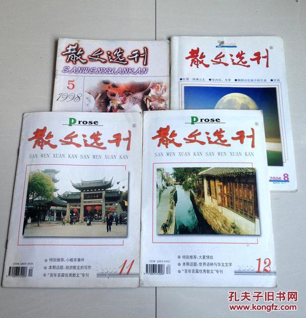 《散文选刊》四本