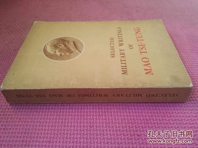 【英文原版】Selected Military Writings Of Mao Tse-Tung(毛泽东军事文选)