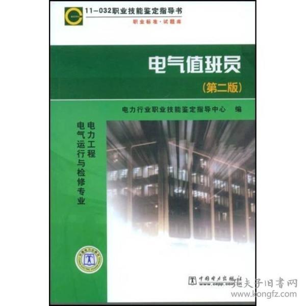 职业标准试题库:电气值班员(第2版)