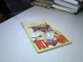 科幻世界画刊 1996年第4期