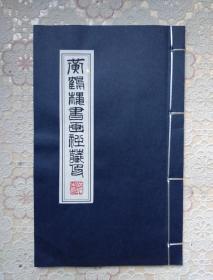 黄鹤楼书画社藏印