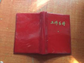 工作手册 日记本 空白册
