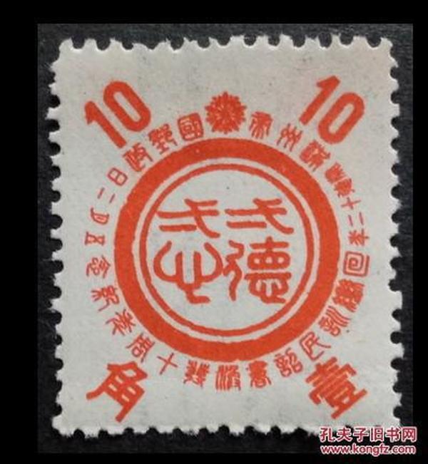 """满纪19 """"皇帝诏书十周年纪念""""邮票 新全"""