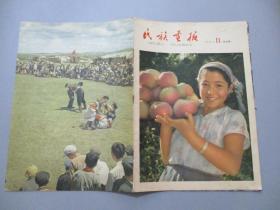 民族画报(1963年11月号)
