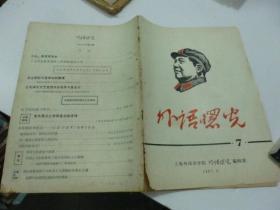 外语曙光(1967年第7期)原上外简报