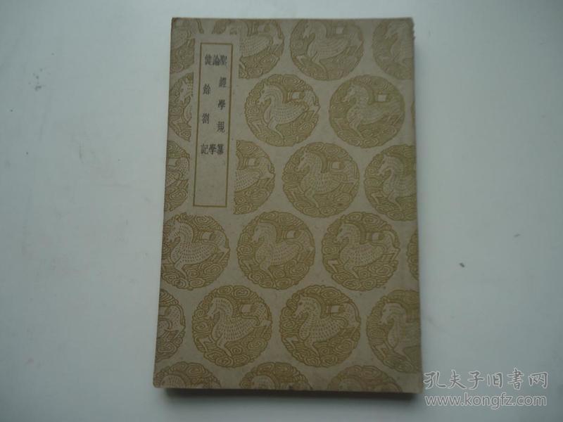 圣经学规纂 论学 健余劄记 (全一册)