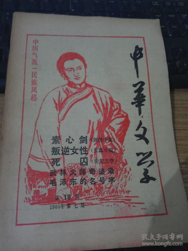 《中华文学》(1985年第7期 总第19期)【内容包括素心剑 /金庸 著、叛逆女性等】