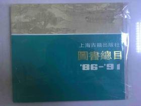 上海古籍出版社图书总目(86-91)