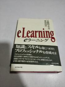 elearning 日文