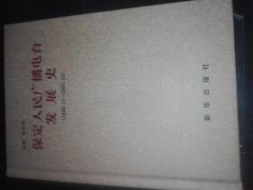 保定人民广播电台发展史【1948.11--2005.12】
