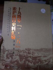 十九路军一二八淞沪抗日史料汇编(第1辑第一册)