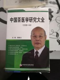 中国茶医学研究大全:(茶色素药理及药效+降血脂研究+中国茶医学研究进展+防治心血管病研究+抗肿瘤研究+防治脑血管病研究)全套六册合售            新E1