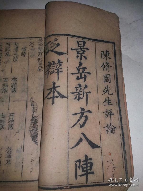 景岳新方八阵砭辩本   1册3卷