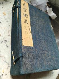 大学衍义(四十三卷全)