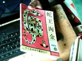 十二生肖系列童话--蛇王淘金   近九品       QQ8