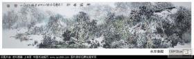海南美协会会员、国家一级美术师、宋庆龄书画院副院长江宗海四尺对开国画 水岸春憨