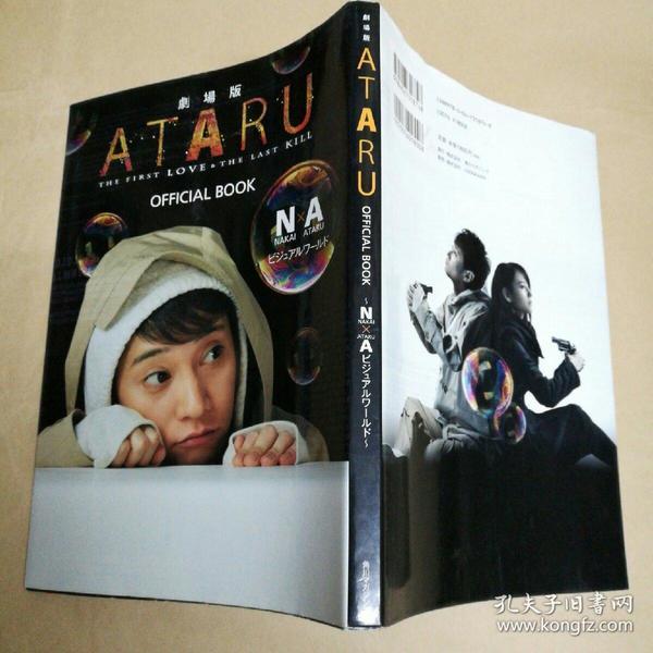 剧场版ATARU OFFICIAL BOOK NAKAI×ATARUビジュアルワールド THE FIRST LOVE & THE LAST KILL