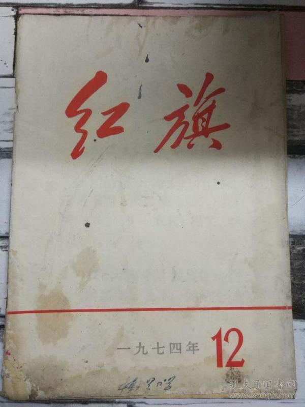 《红旗 1974第12期》发展社会主义的新生事物、继续抓好学习和批判.....