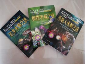 探索未知世界(全彩图文版)恐龙未解之谜+植物未解之谜+外星人未解之谜(三册合售)