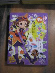 日文原版少年读物《恋する和パティシュール 》 工藤纯子