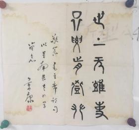 山东师范大学教授聂景康书法