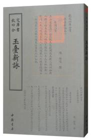 四库全书总集类:玉台新咏