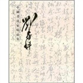 中国书法家精品集:刘家科