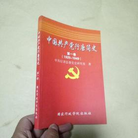中国共产党行唐简史.第一卷:1925-1949