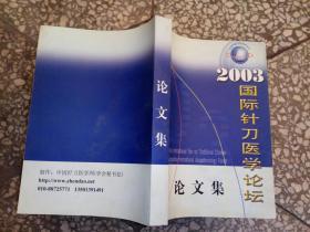 2003国际针刀医学论坛论文集