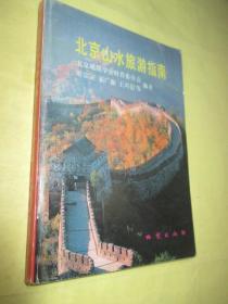 北京山水旅游指南 【32开.插图本】