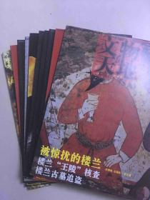 文物天地 10册合售
