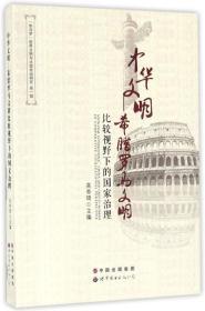 中华文明希腊罗马文明比较视野下的国家治理