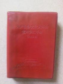 无产阶级文化大革命常用词汇手册(汉英对照)有毛林合照和林题2页