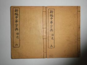 《新编中华字典补遗》民国十四年,;两本全(此书存两本补遗)书品相很好,内页触手如新。
