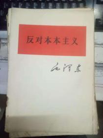 《》毛泽东 反对本本主义》