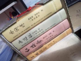 中国古典文学四大名著-(全4册)(原装盒套)品如图