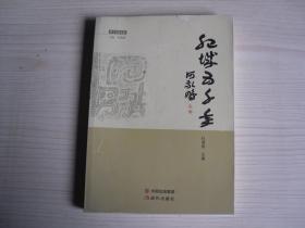 肥城五千年                1-1721