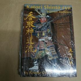 Katori Shinto-ryu Warrior Tradition 香取神道流