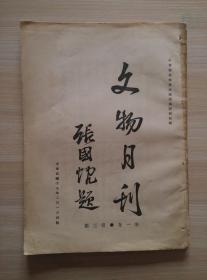 《文物月刊----第一卷第三期》(1930年2月出版.民国期间东北重要期刊之一)