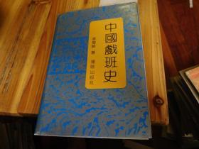 中国戏班史(精装本)