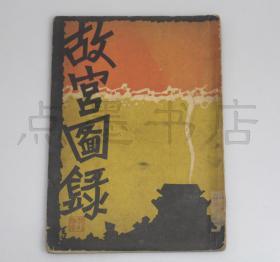 私藏好品民国十七年初版《故宫图录》(第一集)陈万里 摄影 上海良友图书印刷公司1928年一版一印