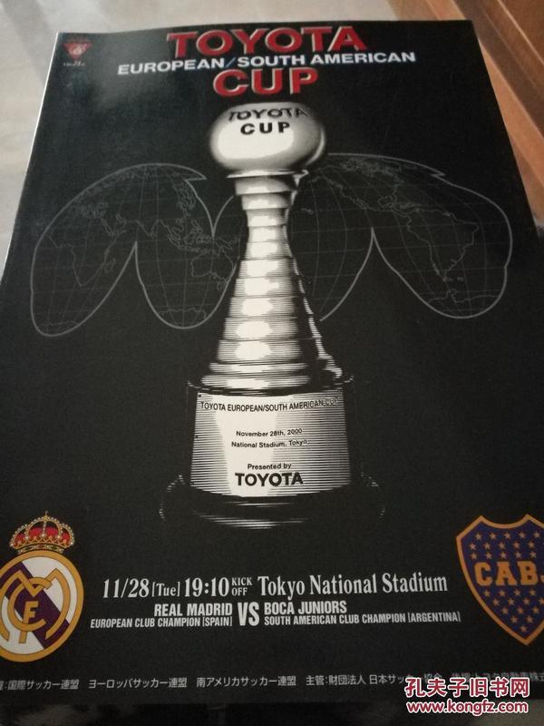 丰田杯1999官方图册。