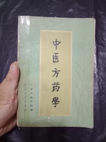 中医方药学(广东人民出版社1973年一版一印,)书品如图