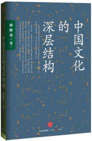 SH 中国文化的深层结构