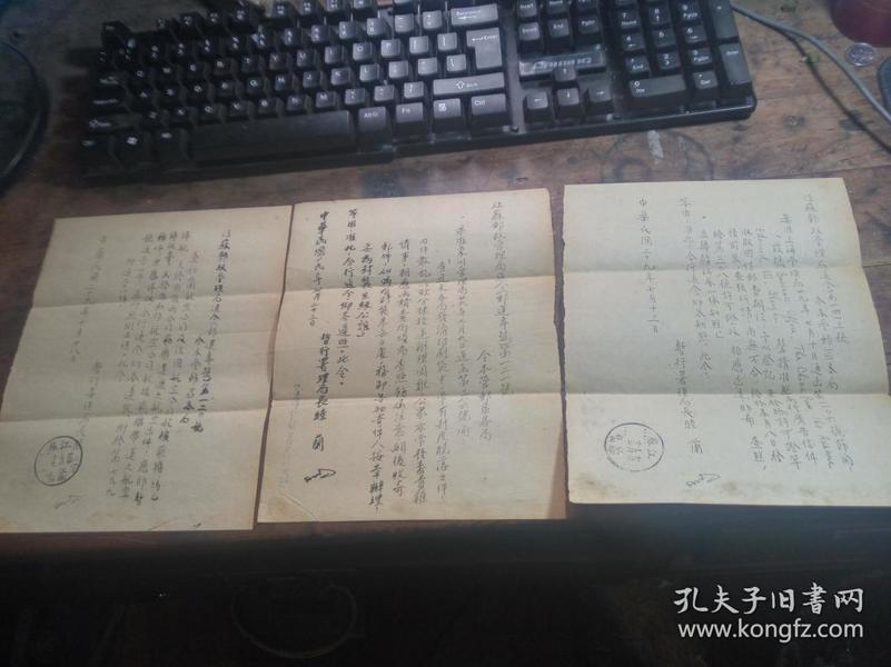民国29年江苏邮政管理局通令【3张和售二张为邮运专号两张有邮戳背面有字】A3盒
